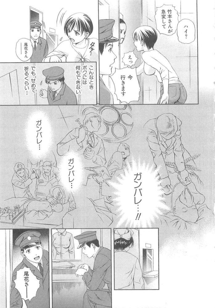 【エロ漫画】落とし物がきっかけで新人ナースと知り合いになった警備員の男は、落ち込んだ様子の彼女の話を聞くことにする。【無料 エロ同人】 (9)