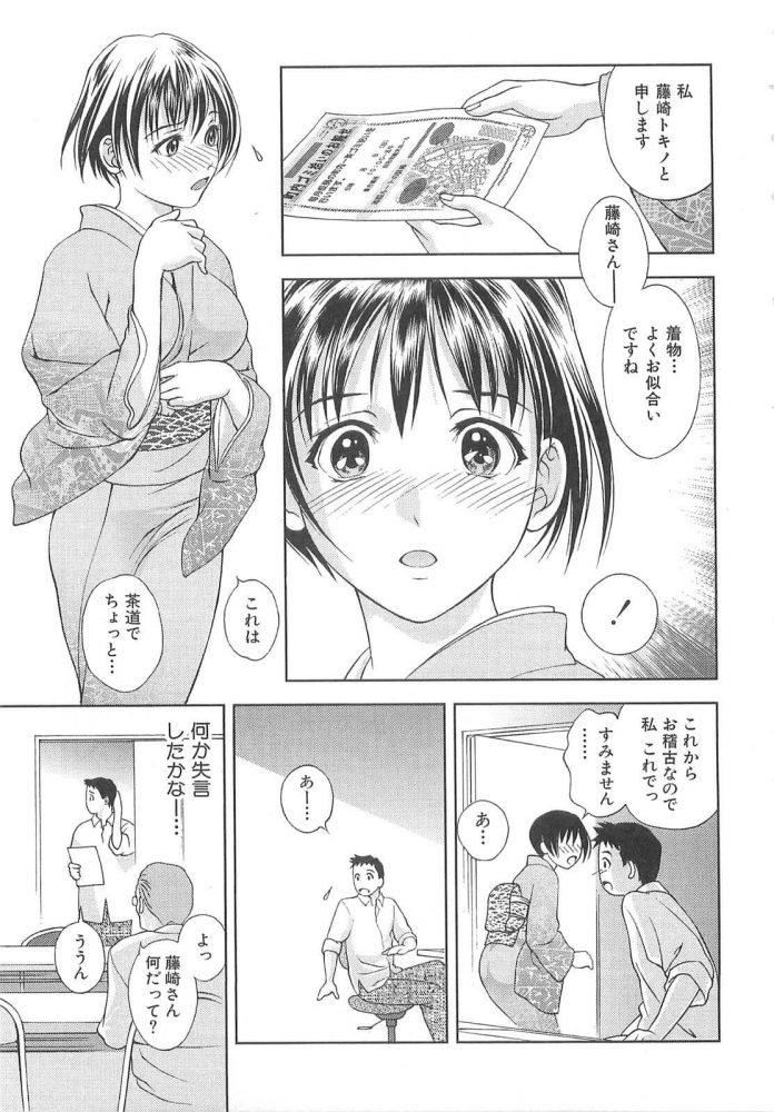 【エロ漫画】パソコンが苦手な着物の美人と知り合うと、彼女に教えることを理由にお近づきになる男。【無料 エロ同人】 (5)