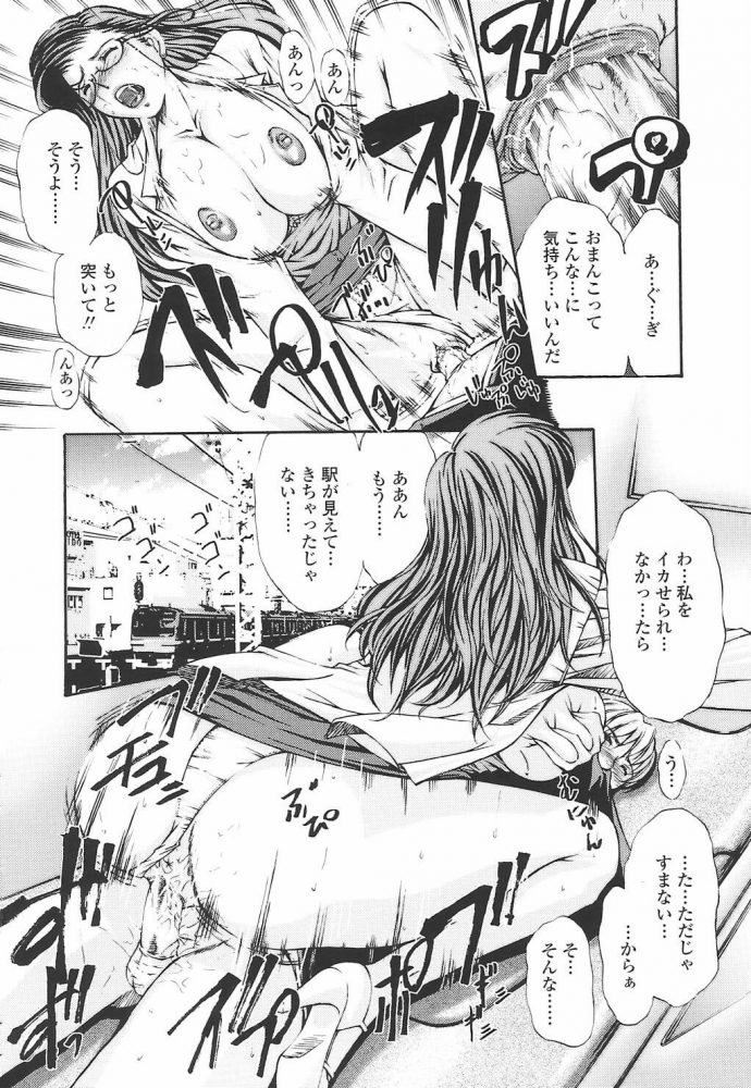 【エロ漫画】電車で寝ている巨乳のお姉さんを見た少年は我慢できずに服を脱がしてそのおっぱいを見させてもらう!【無料 エロ同人】 (15)