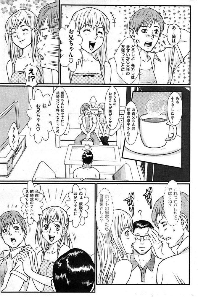 【エロ漫画】結婚した元カノが忘れられない彼は二人きりになると彼女を求め、キスや愛撫で感じさせる!【無料 エロ同人】 (7)