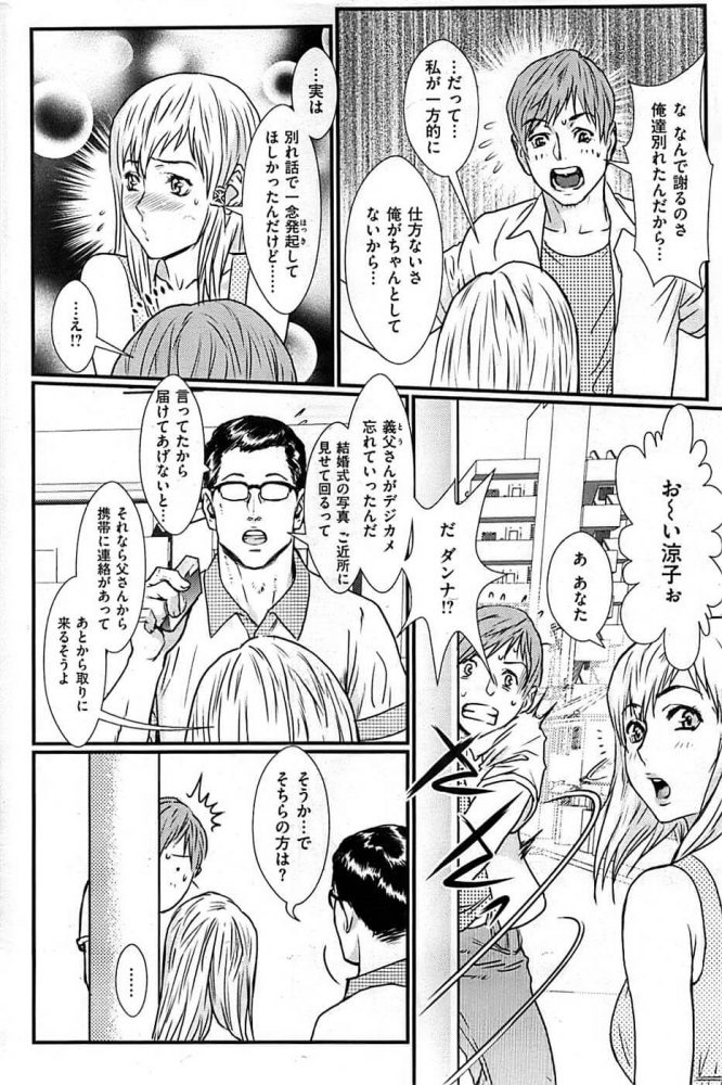 【エロ漫画】結婚した元カノが忘れられない彼は二人きりになると彼女を求め、キスや愛撫で感じさせる!【無料 エロ同人】 (6)