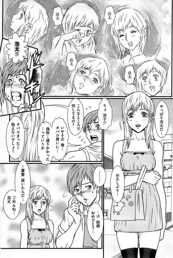 【エロ漫画】結婚した元カノが忘れられない彼は二人きりになると彼女を求め、キスや愛撫で感じさせる!【無料 エロ同人】 (5)