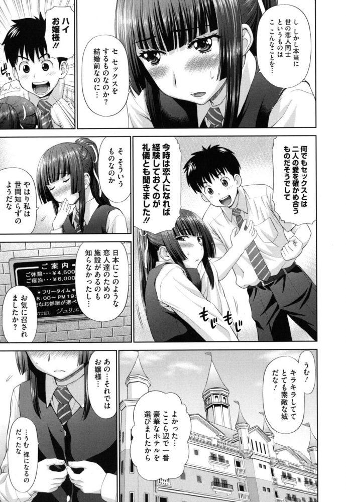 【エロ漫画】お嬢様と恋人同士になった使用人の男クンニでマンコの準備を整えると初めてのセックスで二人とも快感を感じまくる!【無料 エロ同人】 (3)
