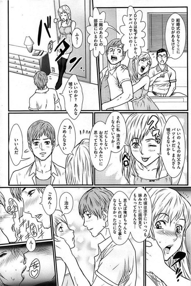 【エロ漫画】結婚した元カノが忘れられない彼は二人きりになると彼女を求め、キスや愛撫で感じさせる!【無料 エロ同人】 (8)