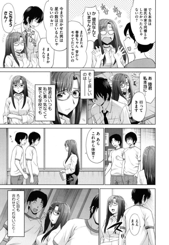 【エロ漫画】従弟のことが好きな女教師は両想いだったことが分かるとエッチはより激しくなる!【無料 エロ同人】 (3)