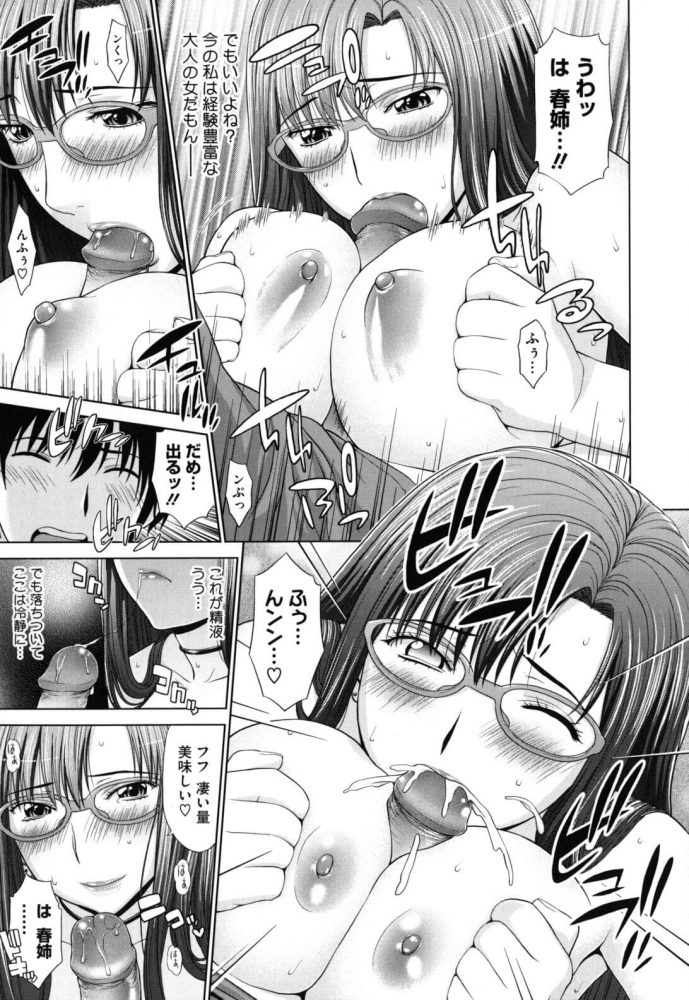 【エロ漫画】従弟のことが好きな女教師は両想いだったことが分かるとエッチはより激しくなる!【無料 エロ同人】 (11)