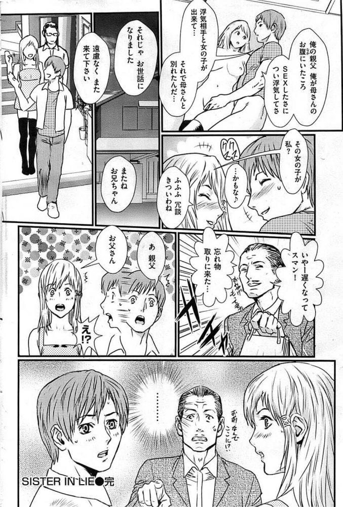 【エロ漫画】結婚した元カノが忘れられない彼は二人きりになると彼女を求め、キスや愛撫で感じさせる!【無料 エロ同人】 (18)