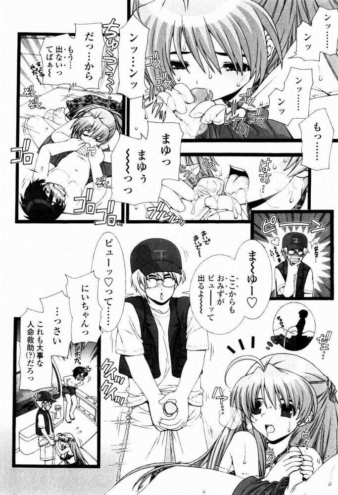 [【エロ漫画】船で漂流してしまった兄妹だったが、水に飢えた妹は兄の尿を飲み始める!【無料 エロ同人】 (8)