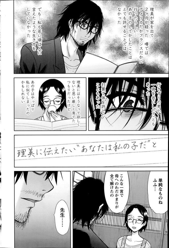 【エロ漫画】絵を描けなくなった彼を再起させるために彼女は最後にもう一度だけセックスに誘う巨乳メガネっ子!【無料 エロ同人】 (10)
