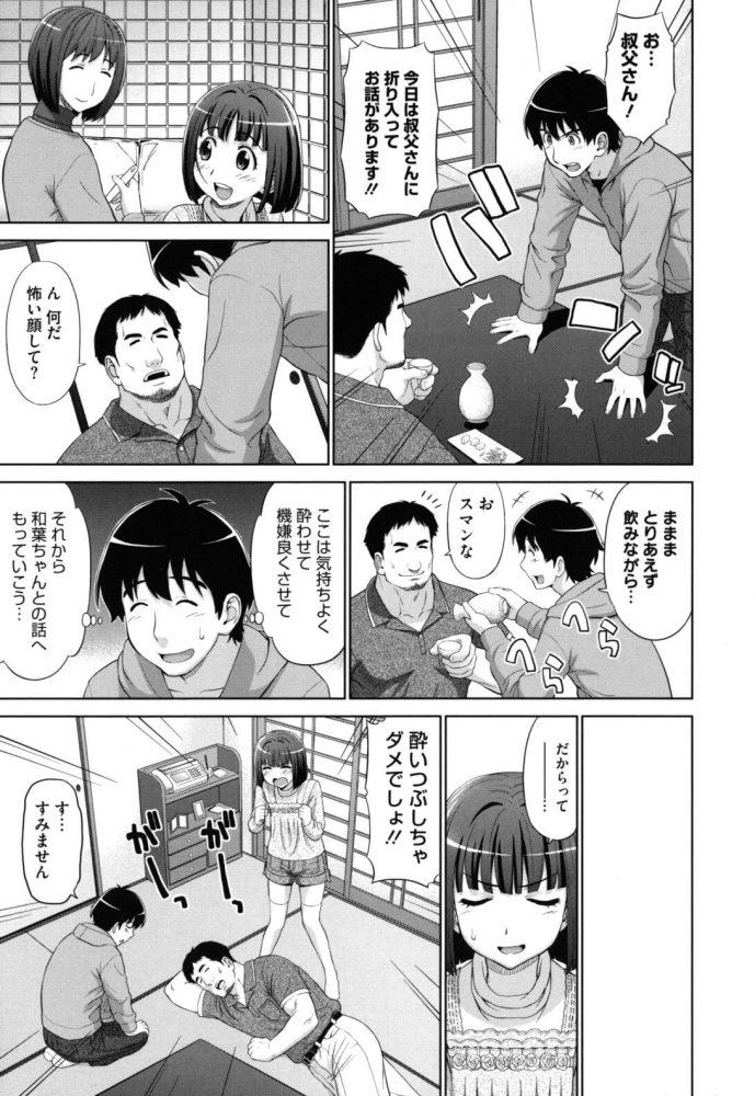 【エロ漫画】従妹と付き合っている男が初めての生ハメセックスで一緒にイク!【無料 エロ同人】 (5)