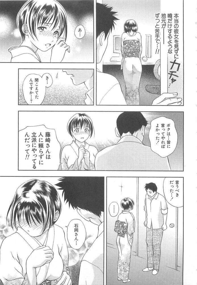 【エロ漫画】パソコンが苦手な着物の美人と知り合うと、彼女に教えることを理由にお近づきになる男。【無料 エロ同人】 (11)