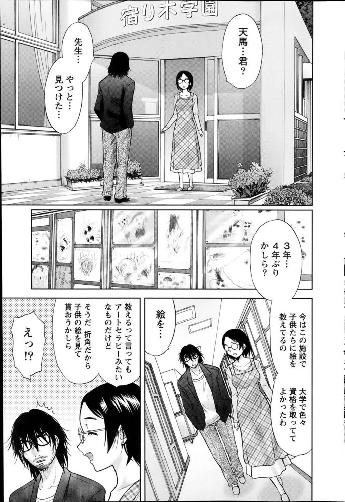 【エロ漫画】絵を描けなくなった彼を再起させるために彼女は最後にもう一度だけセックスに誘う巨乳メガネっ子!【無料 エロ同人】 (3)