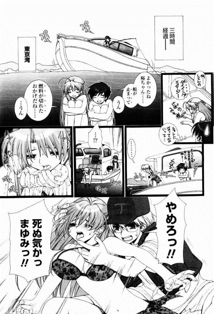 [【エロ漫画】船で漂流してしまった兄妹だったが、水に飢えた妹は兄の尿を飲み始める!【無料 エロ同人】 (5)