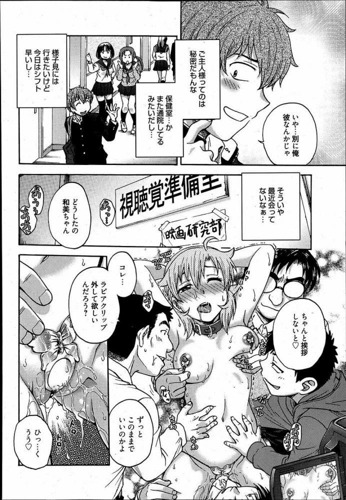 【エロ漫画】ドMの変態JKは授業中も玩具を使って感じまんことアナルにチンポを挿入してもらってアヘ顔を浮かべる!【無料 エロ同人】 (8)