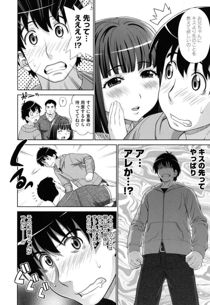 【エロ漫画】従妹と付き合っている男が初めての生ハメセックスで一緒にイク!【無料 エロ同人】 (4)