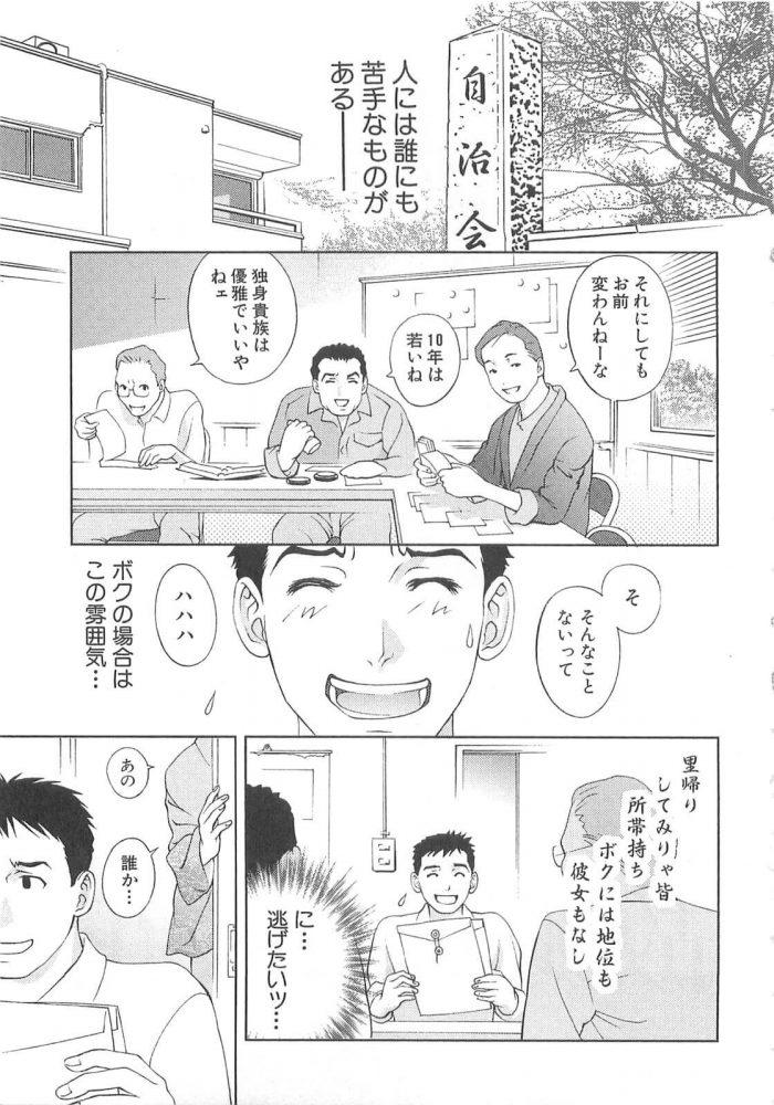 【エロ漫画】パソコンが苦手な着物の美人と知り合うと、彼女に教えることを理由にお近づきになる男。【無料 エロ同人】 (1)