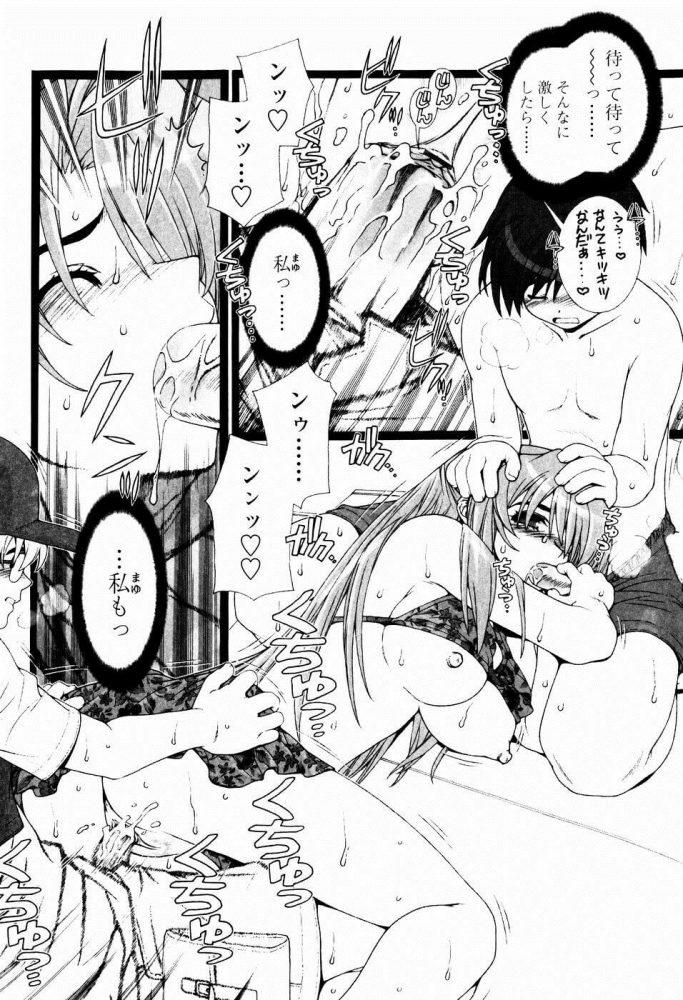 [【エロ漫画】船で漂流してしまった兄妹だったが、水に飢えた妹は兄の尿を飲み始める!【無料 エロ同人】 (22)