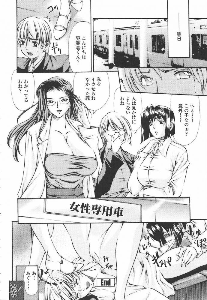 【エロ漫画】電車で寝ている巨乳のお姉さんを見た少年は我慢できずに服を脱がしてそのおっぱいを見させてもらう!【無料 エロ同人】 (17)