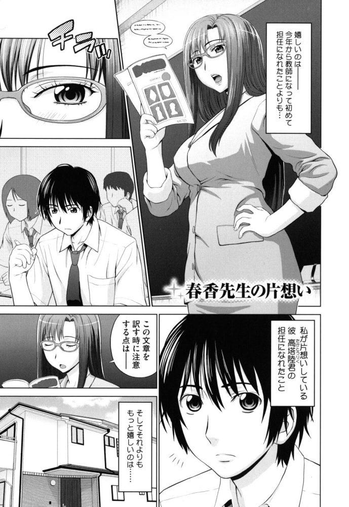 【エロ漫画】従弟のことが好きな女教師は両想いだったことが分かるとエッチはより激しくなる!【無料 エロ同人】 (1)