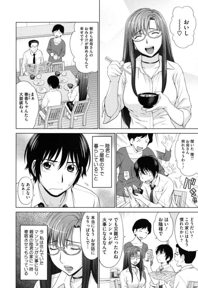 【エロ漫画】従弟のことが好きな女教師は両想いだったことが分かるとエッチはより激しくなる!【無料 エロ同人】 (2)