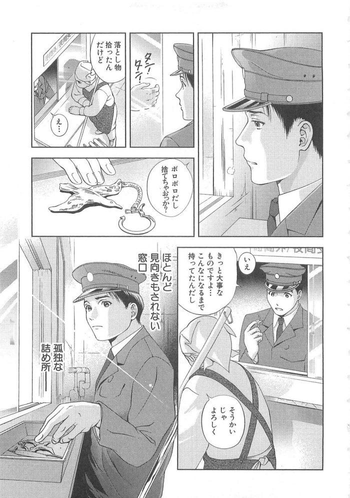 【エロ漫画】落とし物がきっかけで新人ナースと知り合いになった警備員の男は、落ち込んだ様子の彼女の話を聞くことにする。【無料 エロ同人】 (3)
