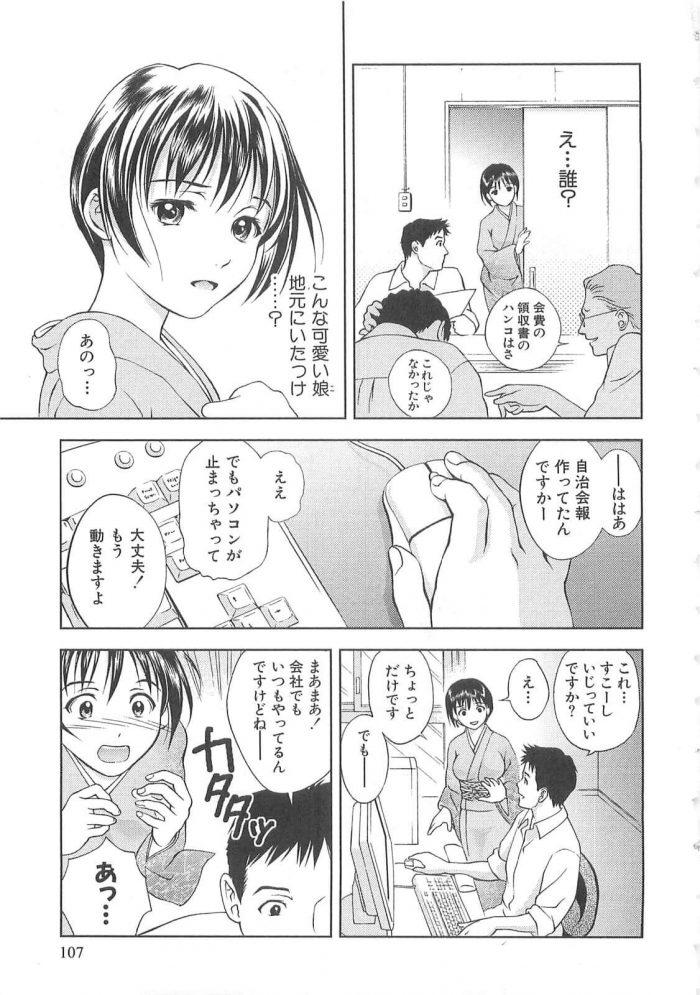 【エロ漫画】パソコンが苦手な着物の美人と知り合うと、彼女に教えることを理由にお近づきになる男。【無料 エロ同人】 (3)
