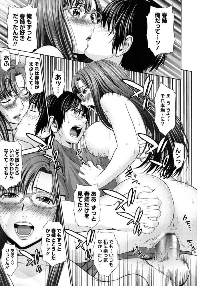 【エロ漫画】従弟のことが好きな女教師は両想いだったことが分かるとエッチはより激しくなる!【無料 エロ同人】 (15)