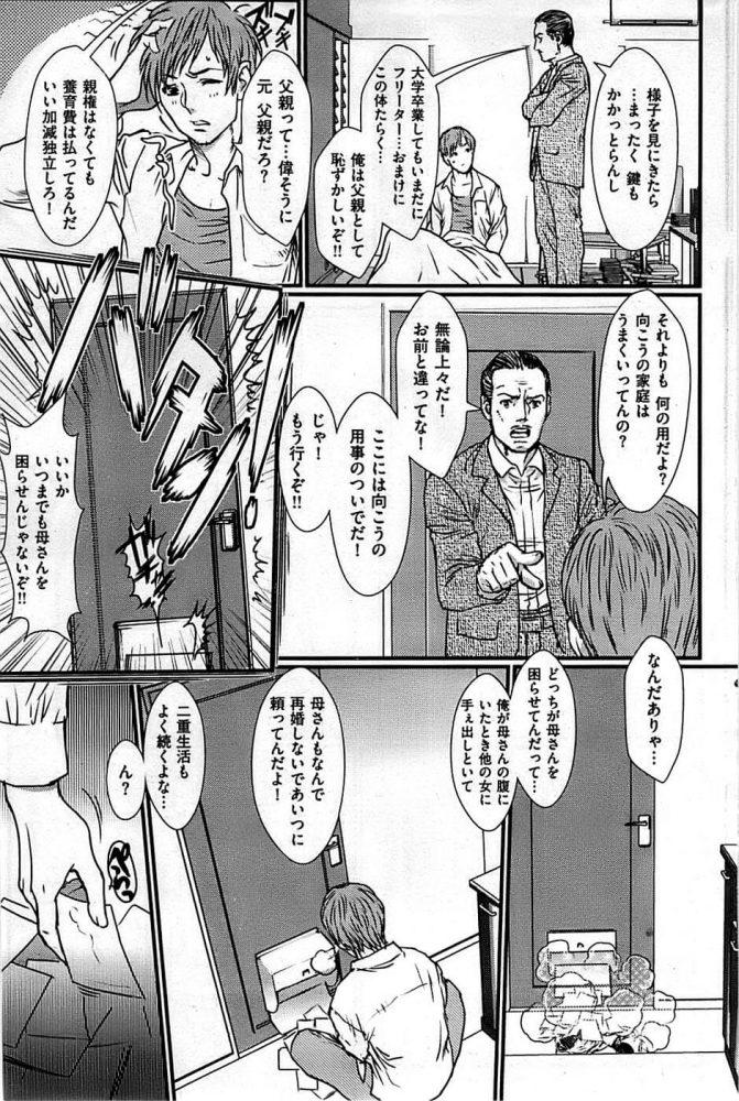 【エロ漫画】結婚した元カノが忘れられない彼は二人きりになると彼女を求め、キスや愛撫で感じさせる!【無料 エロ同人】 (3)