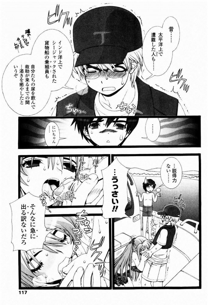 [【エロ漫画】船で漂流してしまった兄妹だったが、水に飢えた妹は兄の尿を飲み始める!【無料 エロ同人】 (9)
