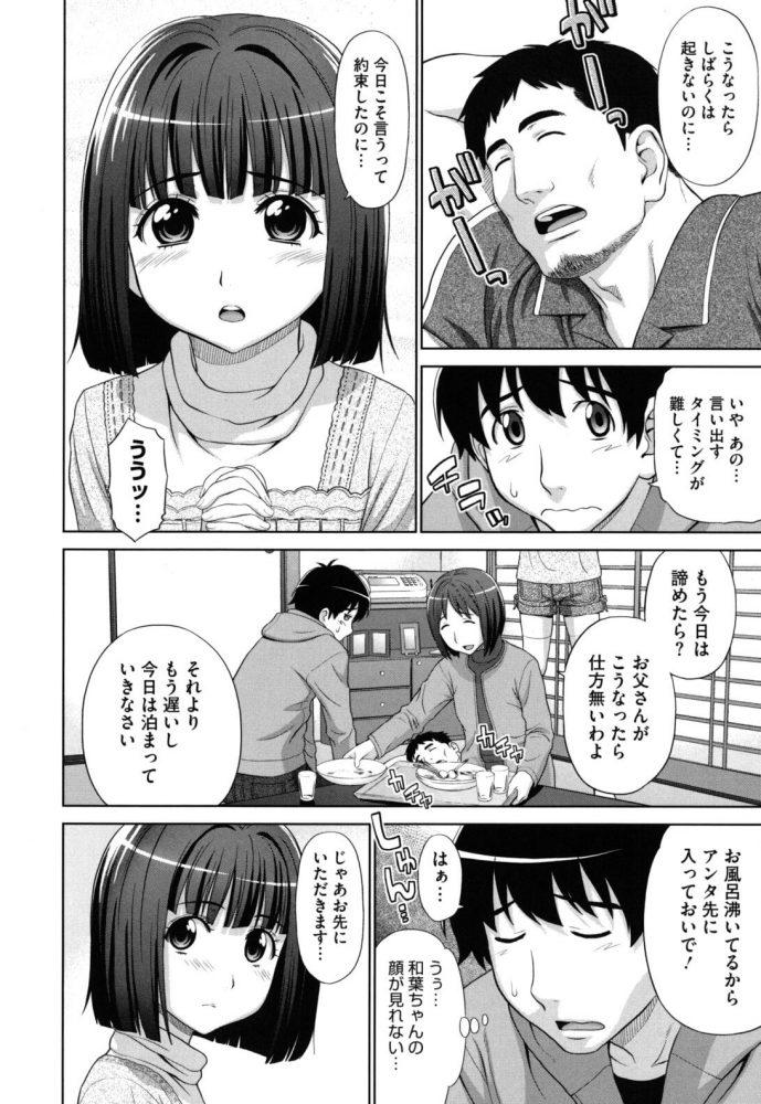 【エロ漫画】従妹と付き合っている男が初めての生ハメセックスで一緒にイク!【無料 エロ同人】 (6)