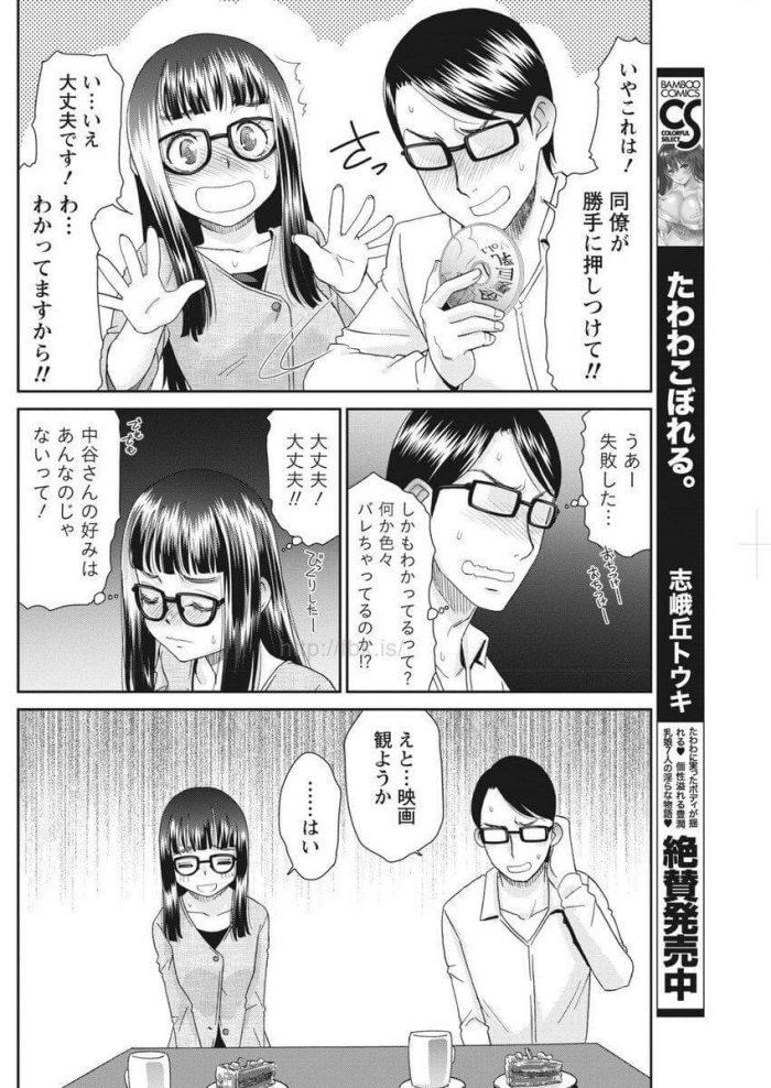 【エロ漫画】眼鏡男は恋人を部屋に連れ込むと、童貞であることを隠しながら初セックスに挑むことにする!【無料 エロ同人】(8)
