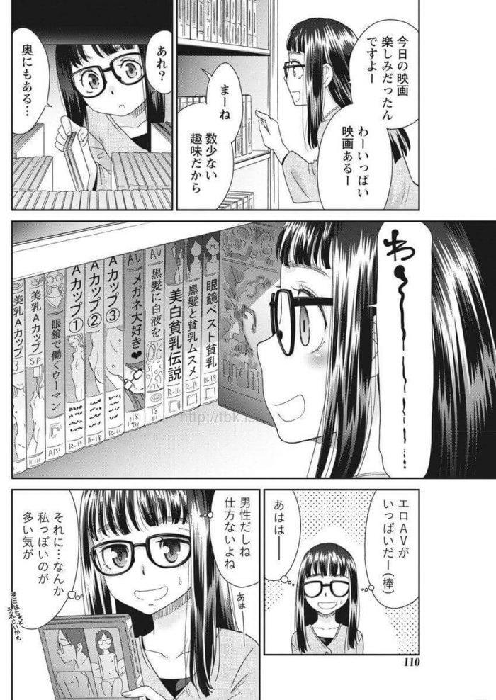 【エロ漫画】眼鏡男は恋人を部屋に連れ込むと、童貞であることを隠しながら初セックスに挑むことにする!【無料 エロ同人】(6)