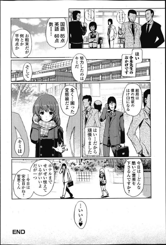 【エロ漫画】成績が悪いために先生に淫らな指導をされる巨乳JK。【無料 エロ同人】 (16)