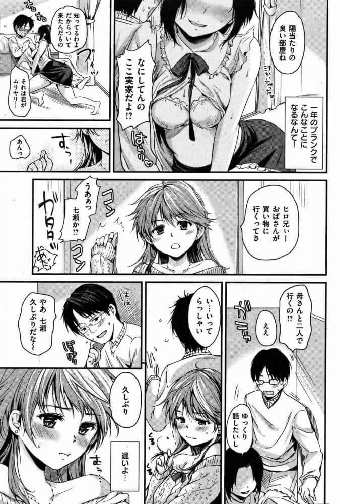 【エロ漫画】ずっと前から好きだった幼馴染にいつの間にか彼女が出来ていることを知ると、彼の部屋にお邪魔して久しぶりに話をすることに!【無料 エロ同人】 (3)