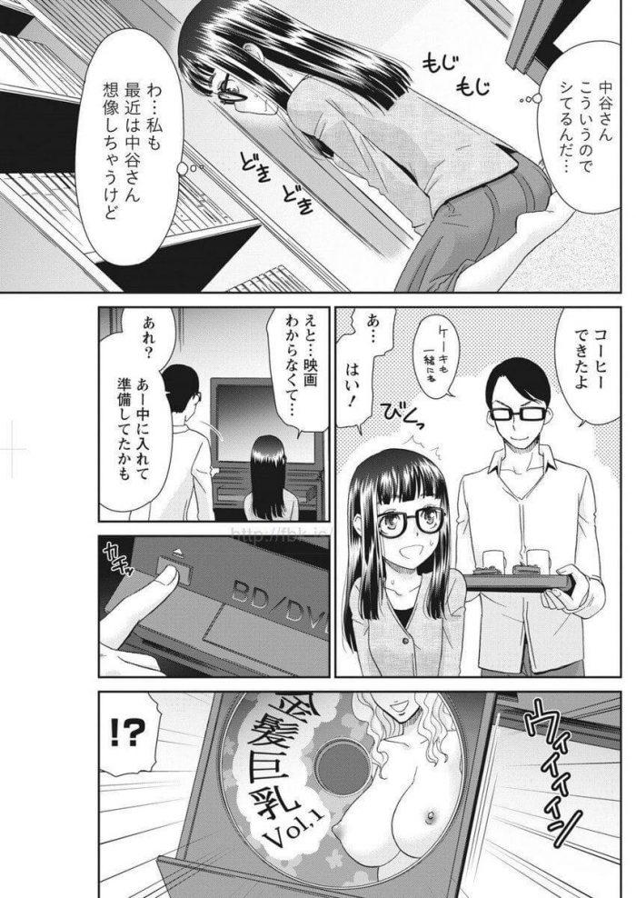 【エロ漫画】眼鏡男は恋人を部屋に連れ込むと、童貞であることを隠しながら初セックスに挑むことにする!【無料 エロ同人】(7)