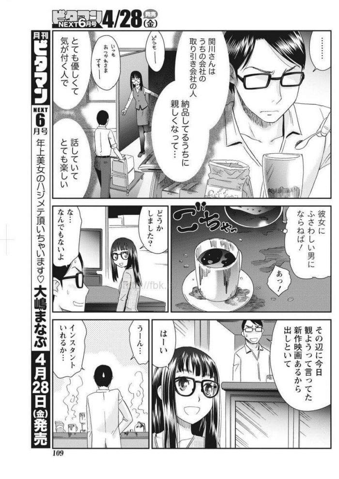 【エロ漫画】眼鏡男は恋人を部屋に連れ込むと、童貞であることを隠しながら初セックスに挑むことにする!【無料 エロ同人】(5)