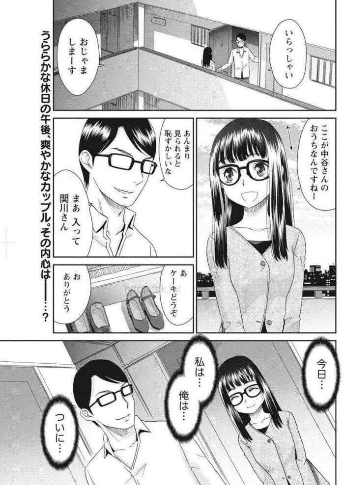 【エロ漫画】眼鏡男は恋人を部屋に連れ込むと、童貞であることを隠しながら初セックスに挑むことにする!【無料 エロ同人】(1)