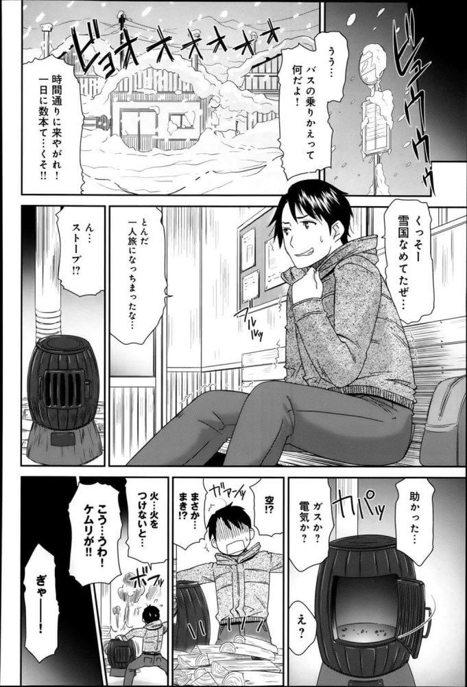 【エロ漫画】雪国に来た男が気が付けばバス停の中で女のこと二人きりになっていた。【無料 エロ同人】 (2)