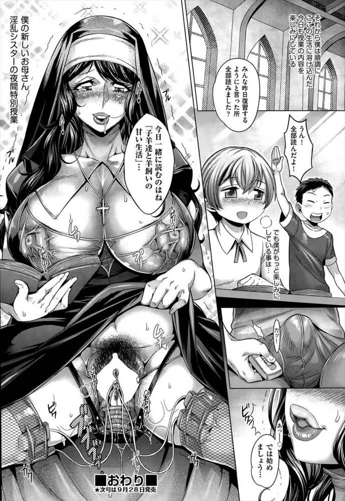 【エロ漫画】シスターの所に預けられた少年はお風呂の面倒を見てもらうことになると、ショタチンポの皮をむいてもらう!【無料 エロ同人】 (22)