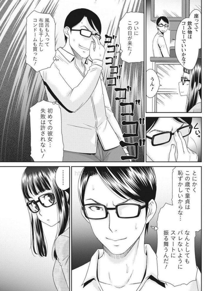 【エロ漫画】眼鏡男は恋人を部屋に連れ込むと、童貞であることを隠しながら初セックスに挑むことにする!【無料 エロ同人】(3)