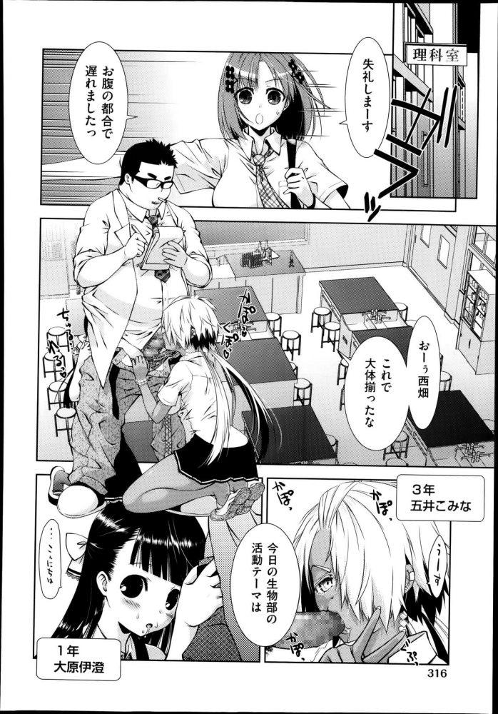 【エロ漫画】生物部のJK三人は秘密の部活動として顧問の男教師とエッチしていた!!【無料 エロ同人】 (2)