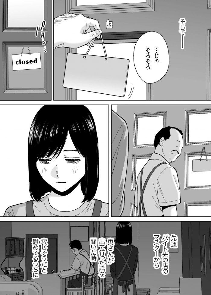 【エロ同人誌 後半】大学生のセフレが居るJK。アナルを開発されお漏らしイキ。後日制服姿でアナル挿入される。【無料 エロ漫画】 (149)