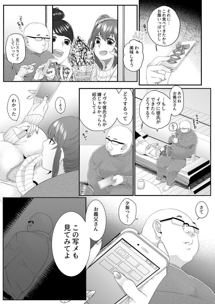 【エロ同人誌】義父が自分の下着でオナニーしているのを目撃した巨乳娘が誘惑する!【無料 エロ漫画】 (8)