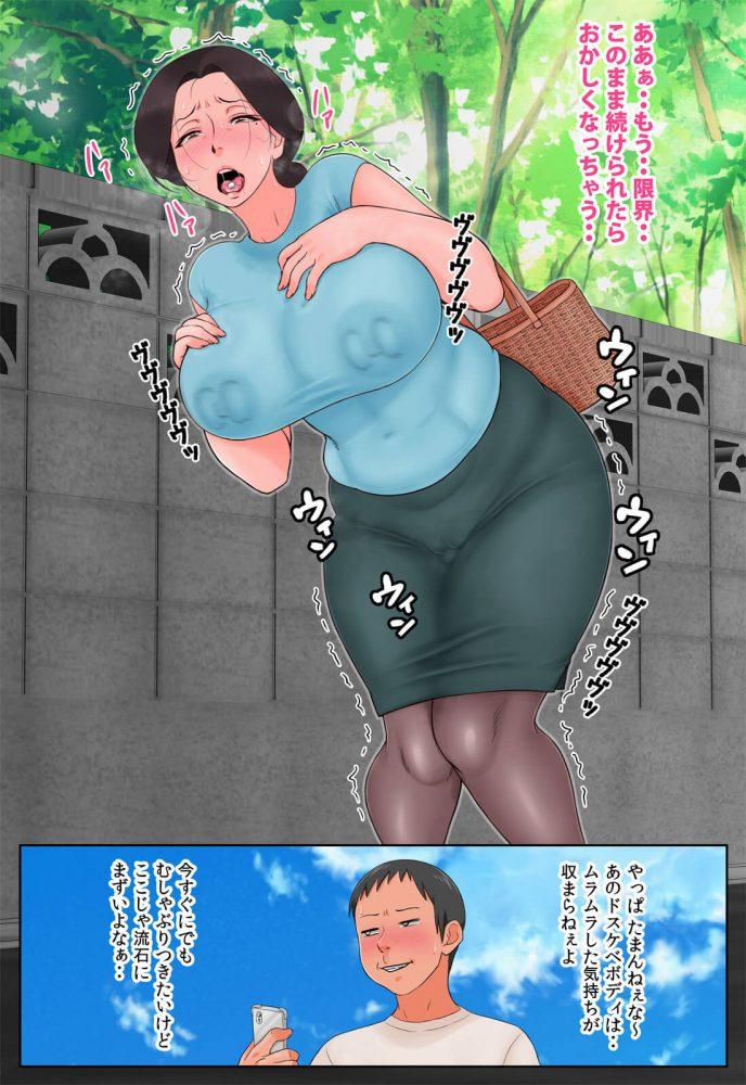 【エロ同人誌】近所の有名な世話焼きおばさんと上手く一線を越えてからは毎日セックスしまくっている男。【無料 エロ漫画】 (18)