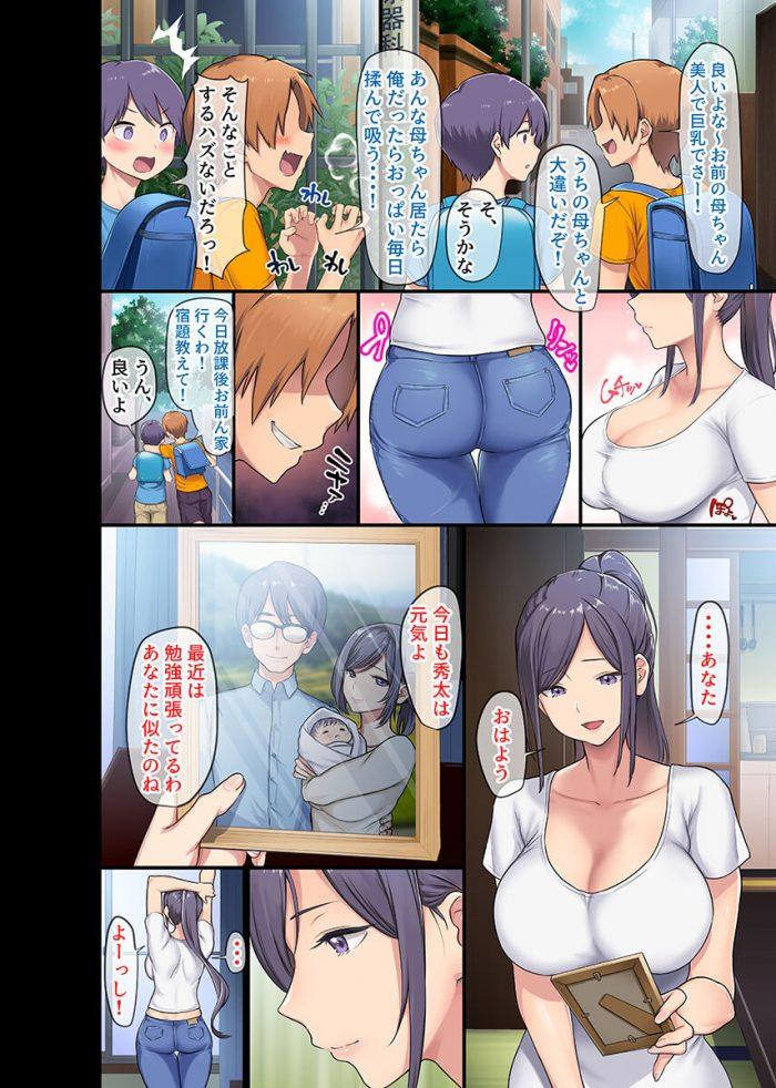 【エロ同人誌】エロいことに興味津々のショタは友達の美人母を狙っていた。【無料 エロ漫画】 (3)