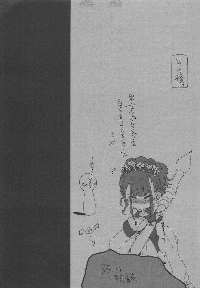 【エロ同人 FGO】喉奥フェラからの巨乳パイズリで射精。豊満なおっぱいに精液がべっとり。【無料 エロ漫画】 (9)
