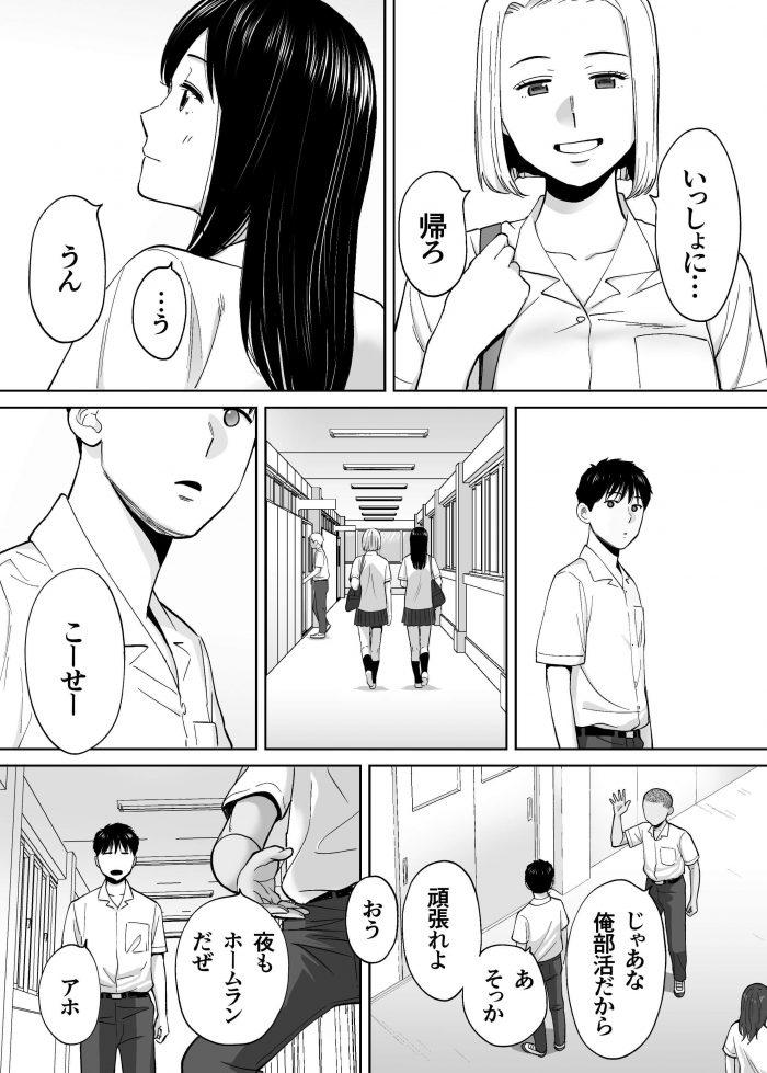 【エロ同人誌 後半】大学生のセフレが居るJK。アナルを開発されお漏らしイキ。後日制服姿でアナル挿入される。【無料 エロ漫画】 (106)