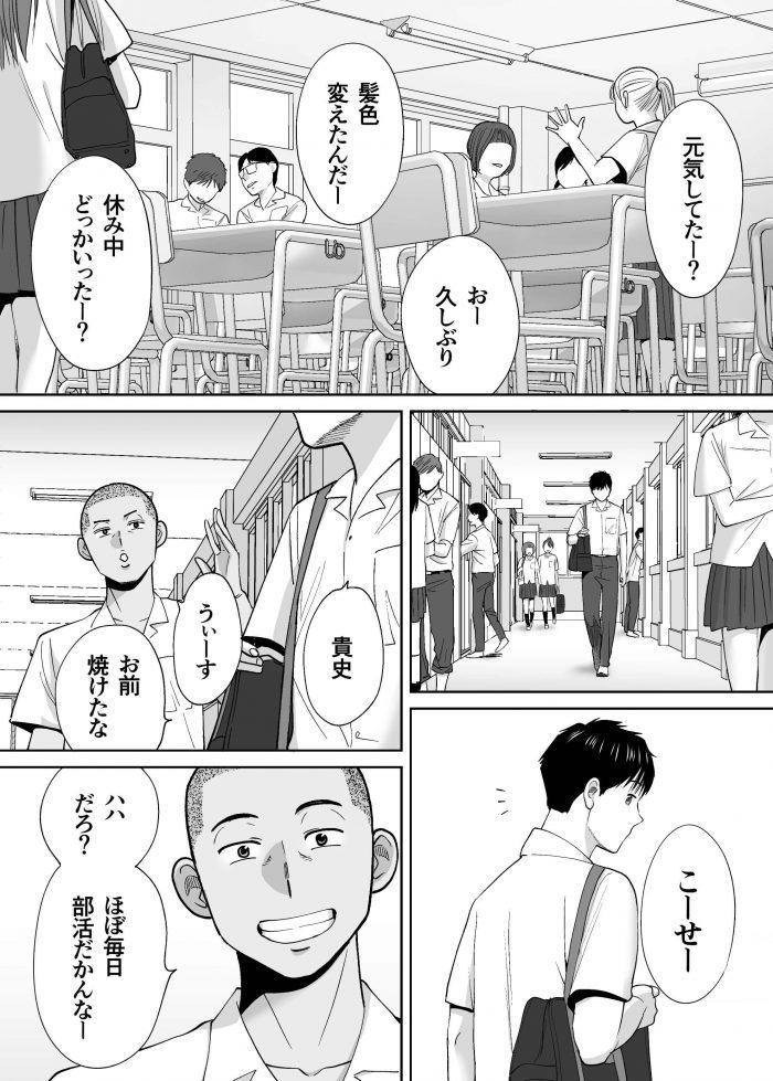 【エロ同人誌 後半】大学生のセフレが居るJK。アナルを開発されお漏らしイキ。後日制服姿でアナル挿入される。【無料 エロ漫画】 (96)