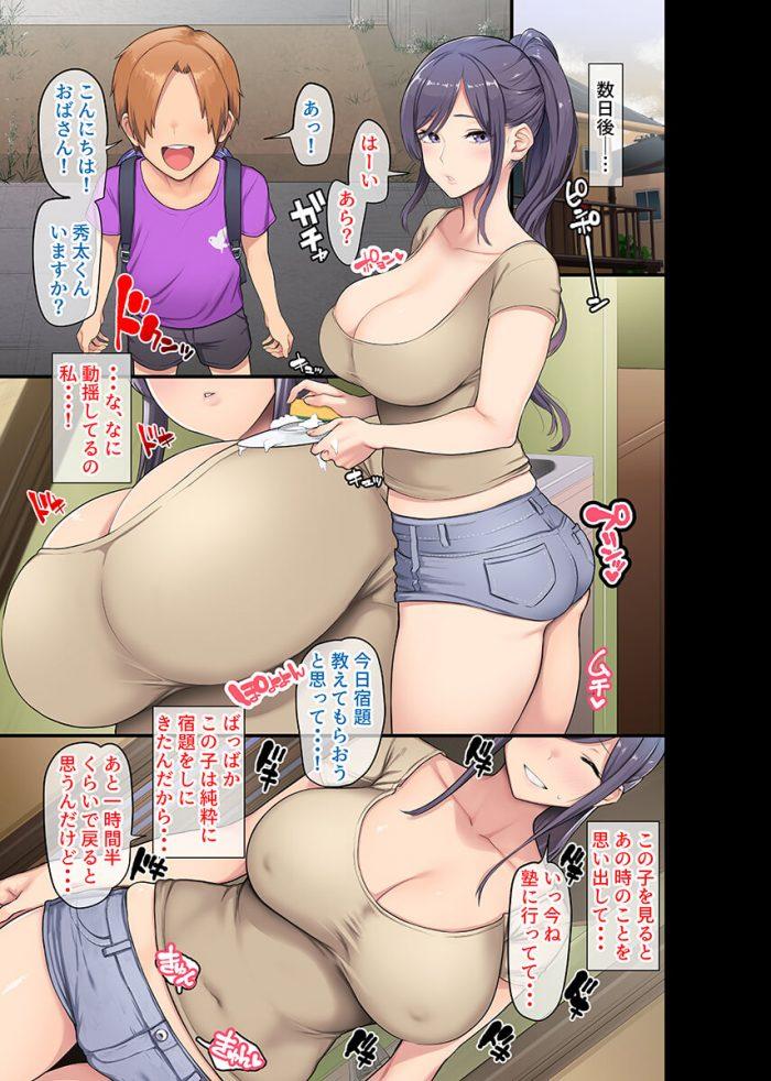 【エロ同人誌】エロいことに興味津々のショタは友達の美人母を狙っていた。【無料 エロ漫画】 (18)