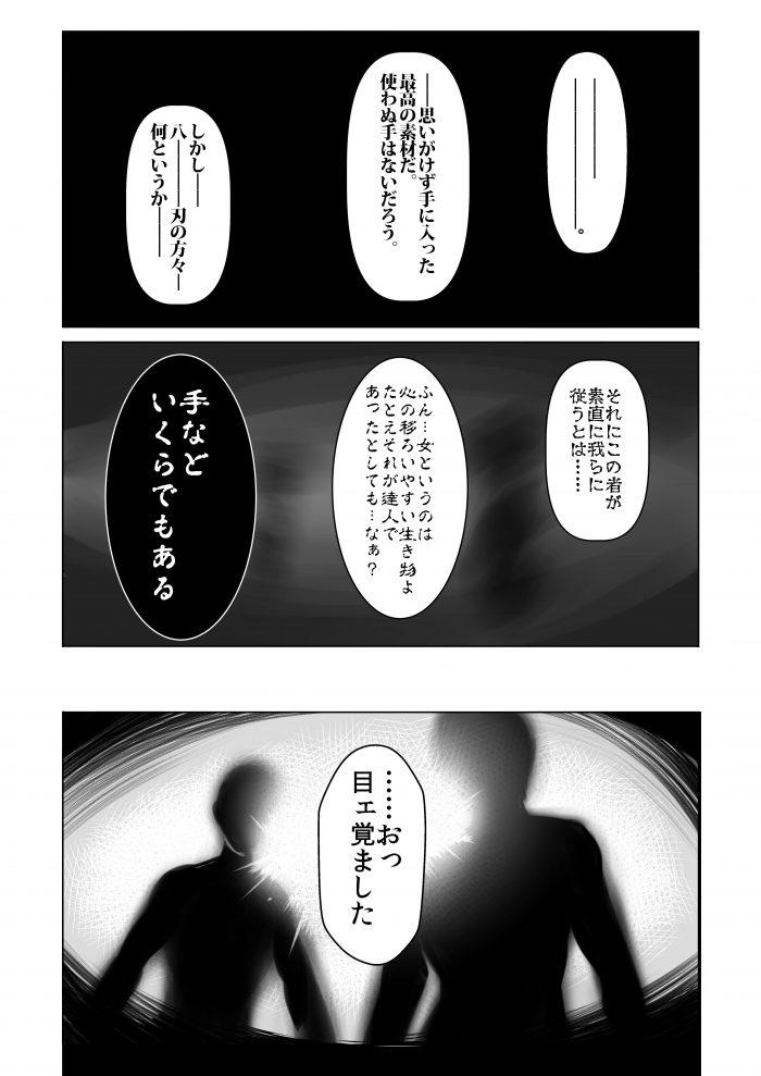 【エロ同人 ケンイチ】百億円の被害総額を稼ぐためAVデビューさせられる香坂しぐれ。【無料 エロ漫画】 (2)